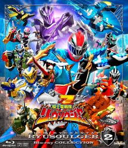 スーパー戦隊シリーズ 騎士竜戦隊リュウソウジャー Blu-ray COLLECTION2(Blu-ray Disc)