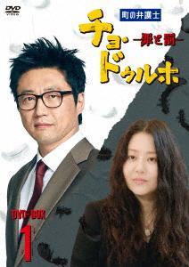 町の弁護士チョ・ドゥルホ -罪と罰- DVD-BOX1