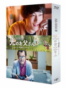 劇場版 ファイナルファンタジーXIV 光のお父さん(Blu-ray Disc)