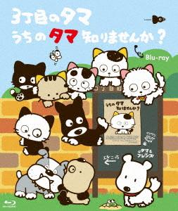 想い出のアニメライブラリー 第103集 3丁目のタマ うちのタマ知りませんか?(Blu-ray Disc)