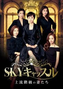SKYキャッスル~上流階級の妻たち~ DVD-BOX1