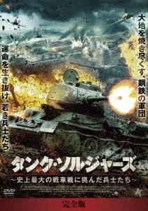 タンク・ソルジャーズ【完全版】 DVD-BOX 史上最大の戦車戦に挑んだ兵士たち