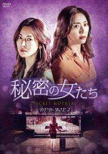 秘密の女たち DVD-BOX2