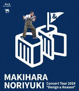 """槇原敬之/Makihara Noriyuki Concert Tour 2019 """"Design & Reason""""(Blu-ray Disc)"""