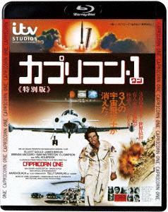 カプリコン・1(特別版)(Blu-ray Disc)