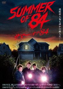 サマー・オブ・84(Blu-ray Disc)