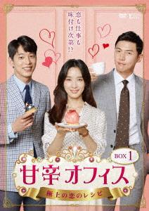 甘辛オフィス~極上の恋のレシピ~ DVD-BOX1