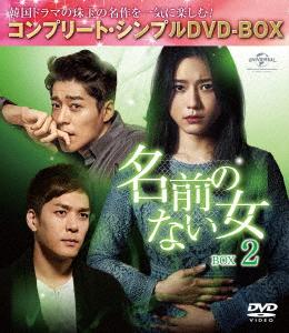 名前のない女 BOX2<コンプリート・シンプルDVD-BOX5,000円シリーズ>【期間限定生産】