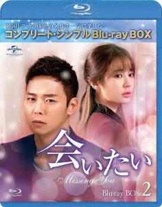 会いたい BD-BOX2<コンプリート・シンプルBD-BOX 6,000円シリーズ>【期間限定生産】(Blu-ray Disc)