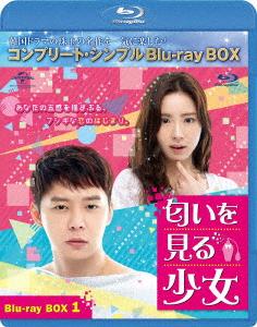 匂いを見る少女 BD-BOX1<コンプリート・シンプルBD-BOX 6,000円シリーズ>【期間限定生産】(Blu-ray Disc)