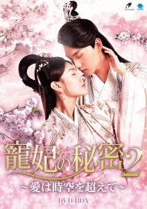 寵妃の秘密2 ~愛は時空を超えて~ DVD-BOX