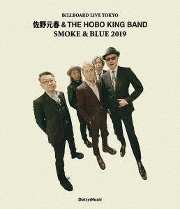佐野元春&ザ・ホーボー・キング・バンド/'SMOKE & BLUE' 佐野元春 & THE HOBO KING BAND BILLBOARD TOKYO LIVE 2019(Blu-ray Disc)