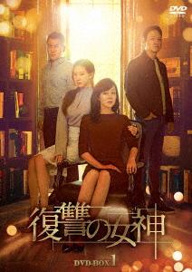 復讐の女神 DVD-BOX1