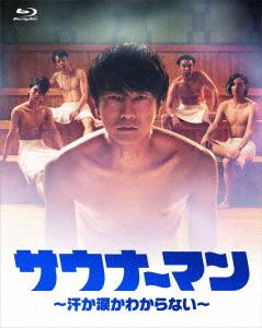 サウナーマン ~汗か涙かわからない~ Blu-ray BOX(Blu-ray Disc)