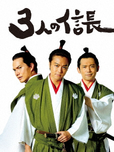 3人の信長(Blu-ray Disc)