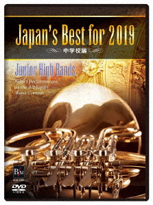 /Japan's Best for 2019 中学校編