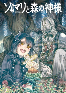 ソマリと森の神様 上巻(Blu-ray Disc)