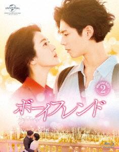 ボーイフレンド Blu-ray SET2(特典DVD付)(Blu-ray Disc)
