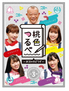 笑福亭鶴瓶/ももいろクローバーZ/桃色つるべ 第3弾 DVD-BOX