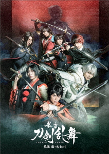 舞台『刀剣乱舞』 維伝 朧の志士たち(Blu-ray Disc)