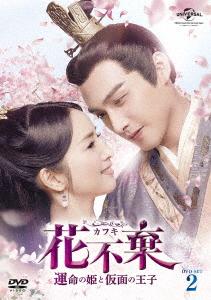 花不棄<カフキ>-運命の姫と仮面の王子- DVD-SET2