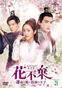 花不棄<カフキ>-運命の姫と仮面の王子- DVD-SET3