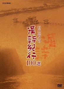 石川忠久/石川忠久の漢詩紀行100選 DVD-BOX(新価格)