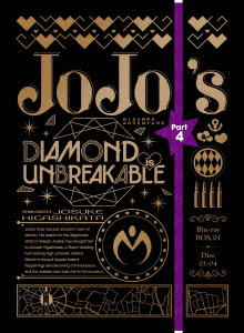ジョジョの奇妙な冒険 第4部 ダイヤモンドは砕けない Blu-ray BOX1(初回仕様版)(Blu-ray Disc)