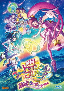 映画スター☆トゥインクルプリキュア 星のうたに想いをこめて(特装版)(Blu-ray Disc)