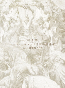 松下優也/音楽劇「ロード・エルメロイII世の事件簿 -case.剥離城アドラ-」(完全生産限定版)(Blu-ray Disc)