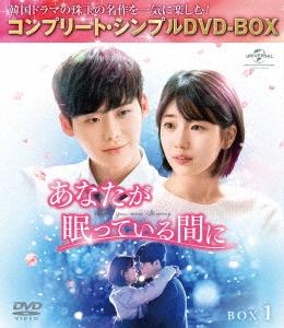 あなたが眠っている間に BOX1 <コンプリート・シンプルDVD-BOX5,000円シリーズ>【期間限定生産】