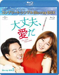 大丈夫、愛だ BD-BOX1 <コンプリート・シンプルBD-BOX6,000円シリーズ>【期間限定生産】(Blu-ray Disc)