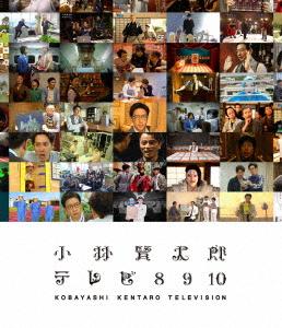 小林賢太郎/小林賢太郎テレビ8・9・10(Blu-ray Disc)