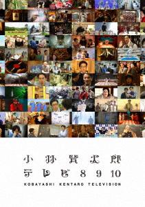 小林賢太郎/小林賢太郎テレビ8・9・10