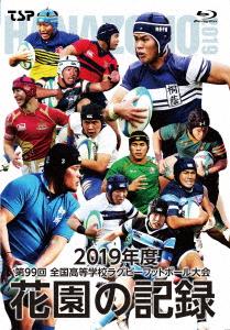 /花園の記録 2019年度~第99回 全国高等学校ラグビーフットボール大会~(Blu-ray Disc)