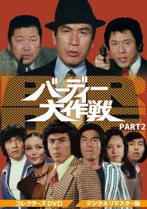 バーディ大作戦 DVDコレクターズ PART2