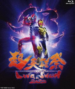 超英雄祭 KAMEN RIDER×SUPER SENTAI LIVE & SHOW 2020(Blu-ray Disc)