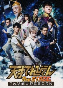 天才てれびくん the STAGE ~てれび戦士 REBORN~(Blu-ray Disc)