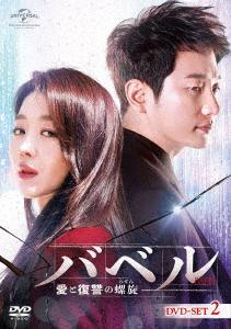 バベル~愛と復讐の螺旋~ DVD-SET2