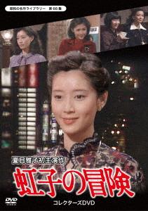 昭和の名作ライブラリー 第66集 虹子の冒険 コレクターズDVD