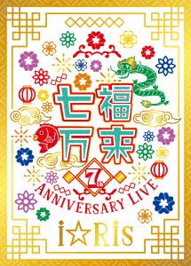 i☆Ris 7th Anniversary Live ~七福万来~(初回生産限定盤)(Blu-ray Disc)