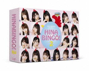 日向坂46/全力!日向坂46バラエティー HINABINGO!2 Blu-ray BOX(Blu-ray Disc)