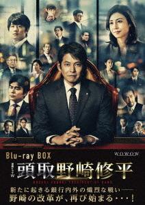 連続ドラマW 頭取 野崎修平 Blu-ray BOX(Blu-ray Disc)