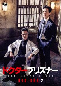 ドクタープリズナー DVD-BOX2