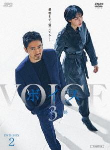 ボイス3~112の奇跡~ DVD-BOX2