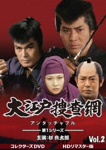 大江戸捜査網 第1シリーズ コレクターズDVD Vol.2