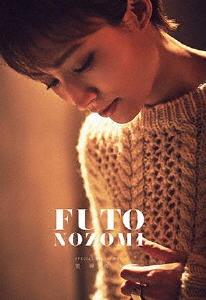 望海風斗/Special Blu-ray BOX FUTO NOZOMI(Blu-ray Disc)
