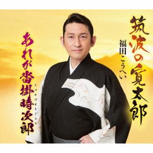 福田こうへい 筑波の寛太郎 (人気激安) 定価の67%OFF あれが沓掛時次郎