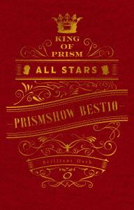 KING OF PRISM ALL STARS ープリズムショー☆ベストテンー プリズムの誓いBOX