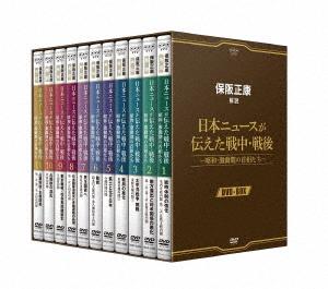 保阪正康解説 日本ニュースが伝えた戦中・戦後 ~昭和・激動期の首相たち~DVD-BOX